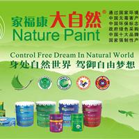 供应央视推广品牌大自然优质墙面漆乳胶漆