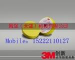 供应3M14736托盘