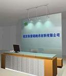 南京埃普瑞纳米材料有限公司