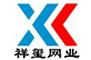 安平县祥玺五金丝网制品厂