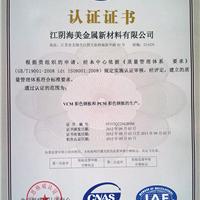 江阴海美双认证证书