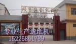沁阳市柏香镇机械厂