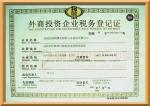 外商投资企业税务登记证