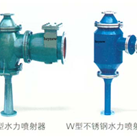 福州W系列水力射 福州ZSB型蒸汽射 福州龙博泵业