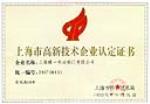 上海市高新技术企业认定证书