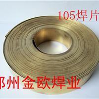 供应HS221铜焊条|HL105铜焊片|HS222铜焊丝