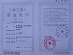 东莞科品检测仪器有限公司