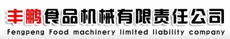 山西丰鹏食品机械有限公司
