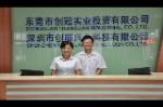 东莞市创冠实业有限公司