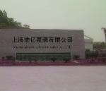 上海进亿泵阀有限公司