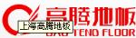 高腾地板(上海)有限公司