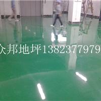 深圳众邦环氧地坪工程公司