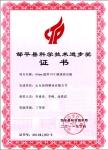 邹平县科学技术进步奖