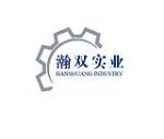 上海瀚双实业有限公司