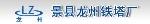 景县龙州铁塔厂