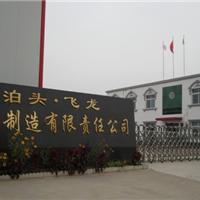 河北省泊头市飞龙机械设备公司