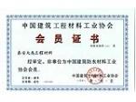 中国建筑防水材料行业知名品牌产品