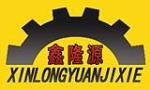 鑫隆源矿山机械有限公司