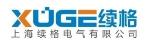 上海续格电气有限公司
