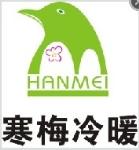 上海寒梅冷暖设备有限公司