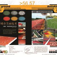 供应彩色陶瓷颗粒地坪施工工程