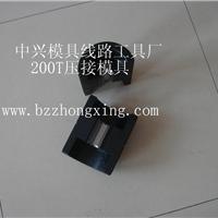 输配电线路200T压接模具 200吨压模