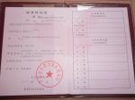 龙博塑胶原料经营部税务登记证