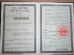 龙博塑胶原料经营部代码证