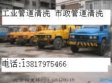 上海鸿胜管道清洗疏通服务有限公司
