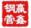 聊城市赢鑫绗磨管钢管有限公司