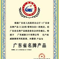 广东省名牌