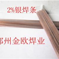 供应无银焊条|低银焊条2%银焊条|5%银焊条
