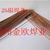 供应磷铜焊条|2%银焊条|5%低银焊条