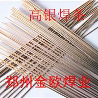 供应20%银焊条15%银焊丝低温焊条|45%银焊条