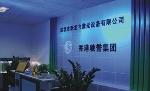 深圳市新龙飞科技有限公司