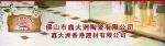 鑫大洲陶瓷有限公司