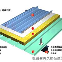 安美久铝镁锰金属屋面系统