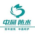 江苏盐城中晶新型建材有限公司
