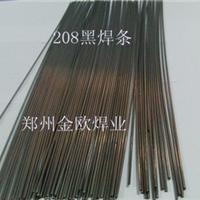 磷铜锡焊条,208黑焊条