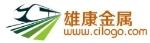 东莞市雄康金属材料有限公司