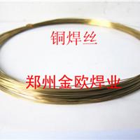HS221铜焊条,,HL105铜焊片,HS222铜焊丝
