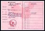 地税登记证副本