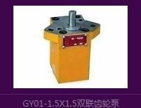 供应GY01-1.5X1.5双联齿轮泵