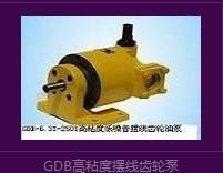 供应GDB-6.3-250Y高粘度摆线齿轮泵