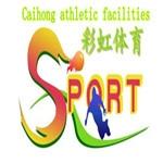 上海彩虹体育设施工程实业有限公司