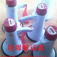 供应BH-1手持防爆喊话器低价销售喊话器