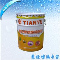供应TY-668疏水性PU发泡止水剂/油性注浆液
