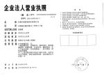 无锡中信泰富钢铁有限公司