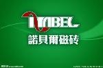 诺贝尔瓷砖北京分公司