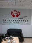 东莞宏卫展示用品有限公司